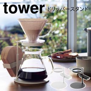 ドリッパースタンド コーヒー 一人用 フィルター ケース シングル タワー 白い 黒 tower コーヒーグッズ特集|e-zakkaya