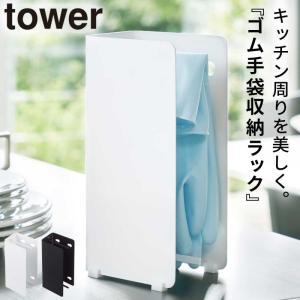 ゴム手袋 収納 キッチン手袋 目隠し タワー 白い 黒 tower 山崎実業 yamazaki