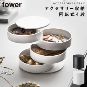 アクセサリートレー アクセサリーケース 収納 アクセサリートレー 4段 タワー 白い 黒 tower 山崎実業|e-zakkaya