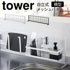 自立式メッシュパネル キッチン 収納 パネル 壁掛け キッチン自立式メッシュパネル 横型 タワー tower 山崎実業 yamazaki