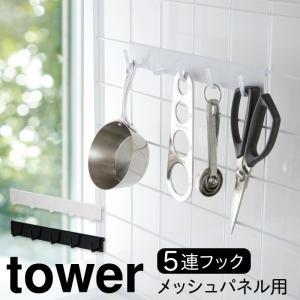 キッチンツールホルダー キッチン収納 自立式メッシュパネル用 フック5連 タワー 白い 黒 tower 山崎実業 yamazaki