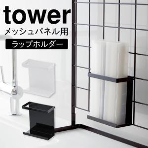 ラップホルダー 収納 おしゃれ 自立式メッシュパネル用 ラップホルダー タワー 白い 黒 tower 山崎実業 yamazaki