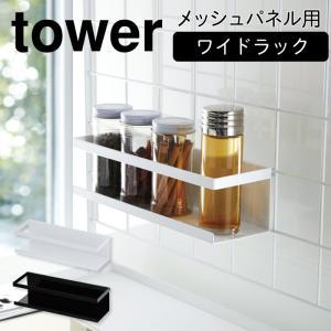 調味料ラック おしゃれ キッチンラック スパイスラック 自立式メッシュパネル用 ワイドラック タワー 白い 黒 tower 山崎実業 yamazaki
