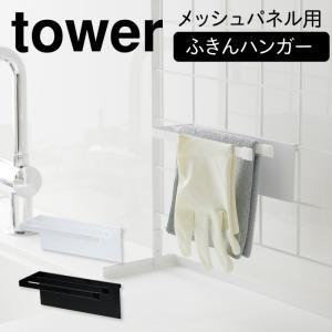 ふきん 掛け 布巾 収納 自立式メッシュパネル用 布巾ハンガー タワー 白い 黒 tower 山崎実業 yamazaki