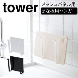 まな板スタンド まな板立て まな板 スタンド 収納 自立式メッシュパネル用 まな板ハンガー タワー 白い 黒 tower 山崎実業 yamazaki