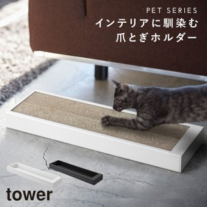 つめとぎ 猫 スタンド ポール 爪とぎ 猫の爪研ぎ 猫の爪とぎケース タワー 白い 黒 tower 山崎実業 猫 ねこ ネコ キャット おしゃれ かわいい|e-zakkaya