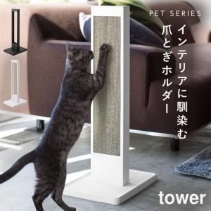 爪とぎ 猫 ポール 爪とぎスタンド 猫の爪研ぎ 猫の爪とぎスタンド タワー 白い 黒 tower 山崎実業 猫 ねこ ネコ キャット おしゃれ かわいい|e-zakkaya