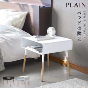 サイドテーブル おしゃれ シンプル ローサイドテーブル プレーン メーカー直送|e-zakkaya