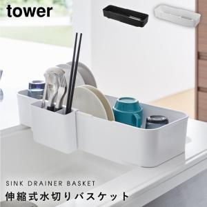 水切りラック シンク上 伸縮シンク上水切りバスケット タワー tower 山崎実業 yamazaki