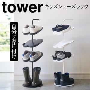 シューズラック キッズ スリム おしゃれ キッズシューズラック タワー tower 山崎実業|e-zakkaya