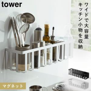 冷蔵庫 マグネット 収納 冷蔵庫横マグネットワイド収納バスケット タワー tower ホワイト ブラック 山崎実業 yamazaki