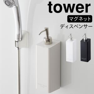 シャンプーボトル マグネット 磁石 ディスペンサー マグネットディスペンサー ボトル マグネットツーウェイディスペンサースクエア タワー 白い 黒 tower シンプ|e-zakkaya