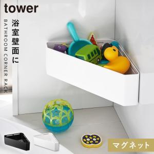 お風呂 おもちゃ 収納 マグネットバスルームコーナーおもちゃラック タワー tower tower シンプル ホワイト ブラック
