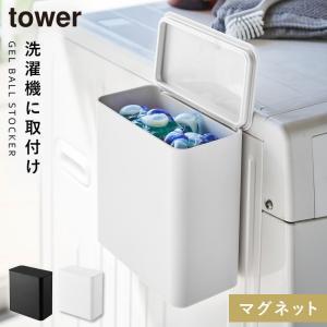 洗濯機横マグネット収納ラック タワー 収納 マグネット洗濯洗剤ボールストッカー タワー tower シンプル ホワイト ブラック