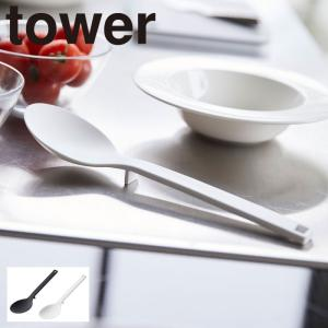 ターナー シリコン シリコンターナー おしゃれ シリコーン調理スプーン タワー tower シンプル...