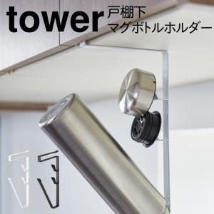 戸棚下収納ラック 戸棚下マグボトルホルダー タワー tower ホワイト ブラック 山崎実業 yamazaki