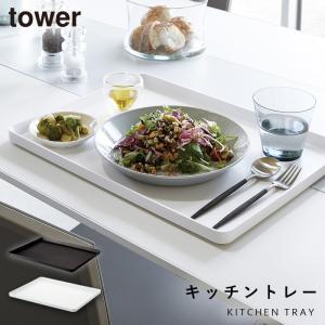 トレー カフェ お盆 ランチョンマット おしゃれ タワー tower ホワイト ブラック 山崎実業|e-zakkaya