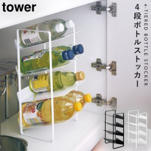 ボトルストッカー シンク下 収納 シンク下ボトルストッカー4段 タワー tower ホワイト ブラック