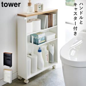 トイレラック スリム トイレ 収納 トイレットペーパー 収納 ハンドル付きスリムトイレラック タワー tower シンプル ホワイト ブラック 山崎実業 キャスター付き|e-zakkaya