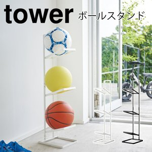 ボール 収納 ボールスタンド ボール置き 子供 サッカー ボールスタンド 3段 タワー tower シンプル ホワイト ブラック 山崎実業|e-zakkaya