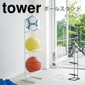 ボール 収納 ボールスタンド ボール置き 子供 サッカー ボールスタンド 3段 タワー tower シンプル ホワイト ブラック 山崎実業