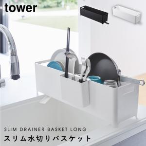 水切りラック シンク上 スリム水切りバスケット タワー ロング tower 山崎実業 yamazaki