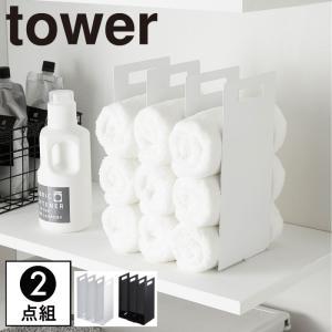 タオルストッカー タオル 収納 連結タオル収納ラック タワー 2個組 tower 山崎実業 yamazaki
