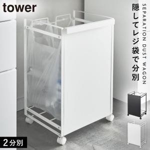 ゴミ箱 分別 キャスター ワゴン 目隠し分別ダストワゴン 2分別 タワー tower 山崎実業|e-zakkaya