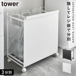 ゴミ箱 分別 キャスター ワゴン 目隠し分別ダストワゴン 3分別 タワー tower 山崎実業|e-zakkaya