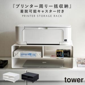 プリンター台 机上 卓上 プリンター 収納 ツーウェイプリンター収納ラック タワー tower シンプル ホワイト ブラック 山崎実業 yamazaki