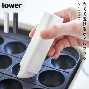 油ひき シリコン オイルブラシ フタ付き油引き タワー tower ホワイト ブラック 山崎実業 yamazaki