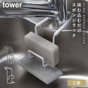 スポンジホルダー スポンジラック シンク 蛇口にかけるスポンジラック ダブル タワー tower ホワイト ブラック 山崎実業 yamazaki