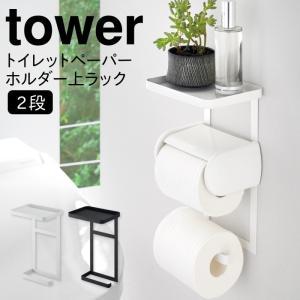 トイレットペーパーホルダー 収納 2段 ストッカー トイレ ラック トイレットペーパーホルダー上ラック 2段 タワー tower シンプル ホワイト ブラック 山崎実業|e-zakkaya