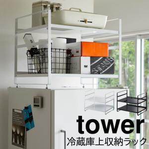 冷蔵庫上 収納ラック 冷蔵庫 上 ラック冷蔵庫上収納ラック タワー tower ホワイト ブラック 山崎実業 yamazaki