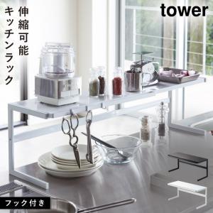 キッチンラック 収納 カウンターラック 伸縮 シンク 伸縮キッチンサポートラック タワー tower ホワイト ブラック 山崎実業 yamazaki