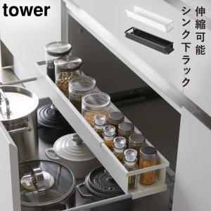 キッチンラック シンク下 伸縮 調味料 収納 スパイスラック スライド 伸縮ラック スリム タワー tower ホワイト ブラック