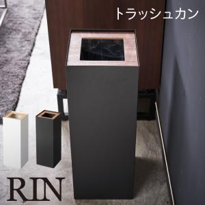 ゴミ箱 ごみ箱 スリム 大容量 オフィス おしゃれ スクエア トラッシュカン 角型ロング リン RIN ブラウン ナチュラル