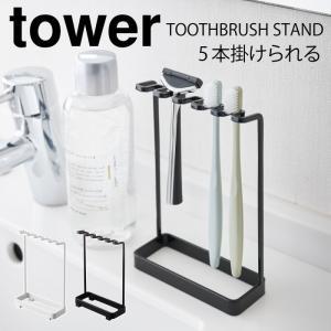 歯ブラシを5本をコンパクトにかけて収納。シェーバー、バス小物、電動歯ブラシ用替えブラシの保管にも便利...