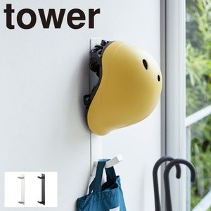 ヘルメット 子供 キッズ 収納 マグネットキッズヘルメットフック タワー tower 山崎実業 yamazaki