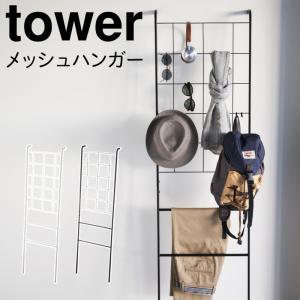 シェルフ ラック 収納 立て掛け式メッシュハンガー タワー tower シンプル ホワイト ブラック 山崎実業 メーカー直送|e-zakkaya