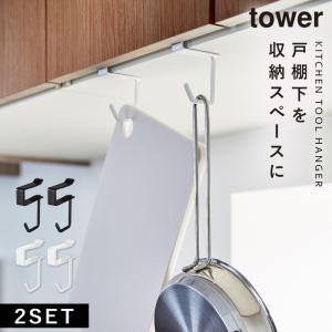 戸棚下収納ラック 戸棚下ハンガー 2個組 タワー tower ホワイト ブラックの写真