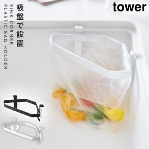 シンク ゴミ箱 三角コーナー いらず 生ごみ 吸盤シンクコーナーポリ袋ホルダー タワー tower ...