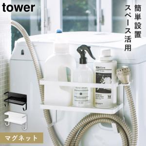 洗濯機横マグネット収納ラック 洗濯機横 ラック マグネット ホースホルダー付き洗濯機横マグネットラック タワー tower 山崎実業