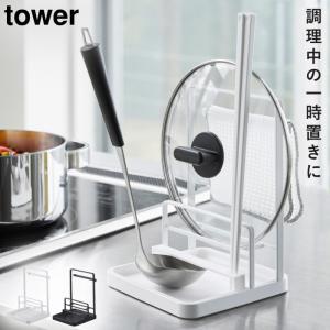 鍋蓋 キッチンツール スタンド ラック 鍋蓋&キッチンツールスタンド タワー tower 山崎実業 yamazaki