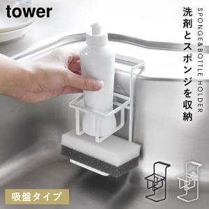 スポンジホルダー スポンジラック スポンジ置き 吸盤スポンジ&ボトルホルダー タワー tower 山崎実業 yamazaki