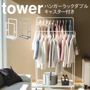 ハンガーラック 2段 ハンガーラック ダブル キャスター付き タワー tower 山崎実業|e-zakkaya