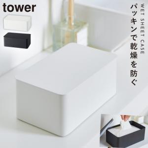 ウエットティッシュ ケース おしり拭き ウエットシートケース タワー tower 山崎実業