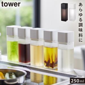 調味料入れ おしゃれ プラスチック オイルボトル スクエア 詰め替え用調味料ボトル タワー towe...