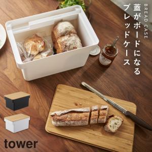 ブレッドケース パンケース 大容量 ホワイト ブラック タワー タワーシリーズ ブレッドケース タワー tower 山崎実業 yamazaki