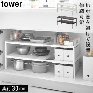 キッチン キッチン収納 tower タワー 伸縮シンク下ラック 2段 D30 山崎実業 yamazaki